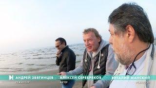 Серебряков, Звягинцев, Манский: где же жить хорошо? | РЕАЛЬНОЕ КИНО | 20.11.17
