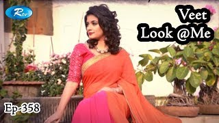 LOOK@ME | Valentines Special Photoshoot | Ep-358 | Rtv Lifestyle | Rtv
