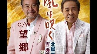 望郷、唄、吉幾三さん、川崎洋・COVER