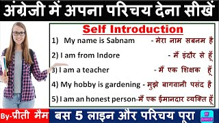 Self Introduction देना सीखें /How to Introduce Yourself in English /tell me about yourself interview