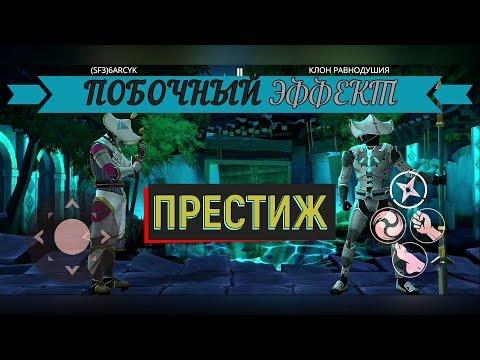 """Shadow Fight 3. ИВЕНТ """"ПОБОЧНЫЙ ЭФФЕКТ"""", ПРЕСТИЖНЫЙ РЕЖИМ"""