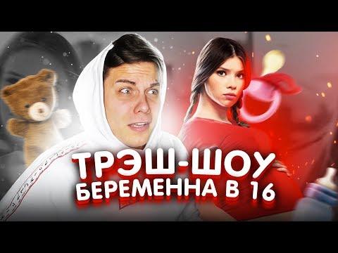 БЕРЕМЕННА в 16 -  ЗАЛЕТЕЛА ОТ СТАРШЕКЛАССНИКА (2 сезон  3 серия)