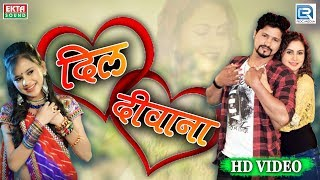 Shital Thakor New Song - Dil Diwana | Full VIDEO | New Hindi Song 2018 | RDC Gujarati | Ekta Sound