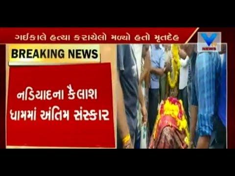 Nadiad: 7yrs old NRI daughter Tanya's funeral to be done at Kailash Dham today | VtvNews