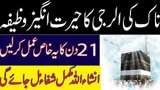 Allergy Ka Ilaj - Wazifa for Nose Allergy - Allergy ka ilaj //Wazifa for Allergy in urdu