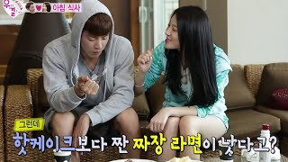We Got Married, Jong-hyun, Yoo-ra (17) #01, 홍종현-유라 (17) 20141004