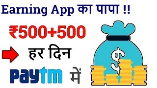 Best Earning App 2019 || Daily ₹500 Free Paytm Cash