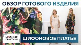 Длинное шифоновое платье с объемными рукавами Обзор готового изделия шикарное платье на торжество