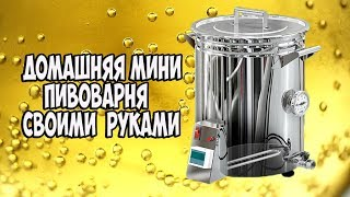 Домашняя мини пивоварня на 20L СВОИМИ РУКАМИ Home brewery