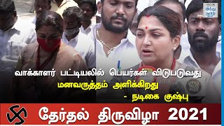 kushboo-about-trajender-speech-kushboo-pressmeet-tn-election-2021-hindu-tamil-thisai