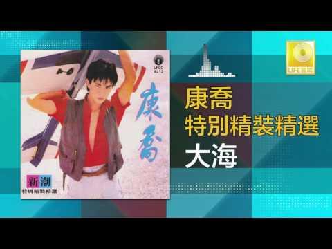 康乔 Kang Qiao - 大海 Da Hai (Original Music Audio)