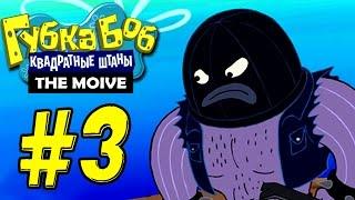 Губка Боб Квадратные Штаны #3 - Глубинные разбойники! (Глава 3)
