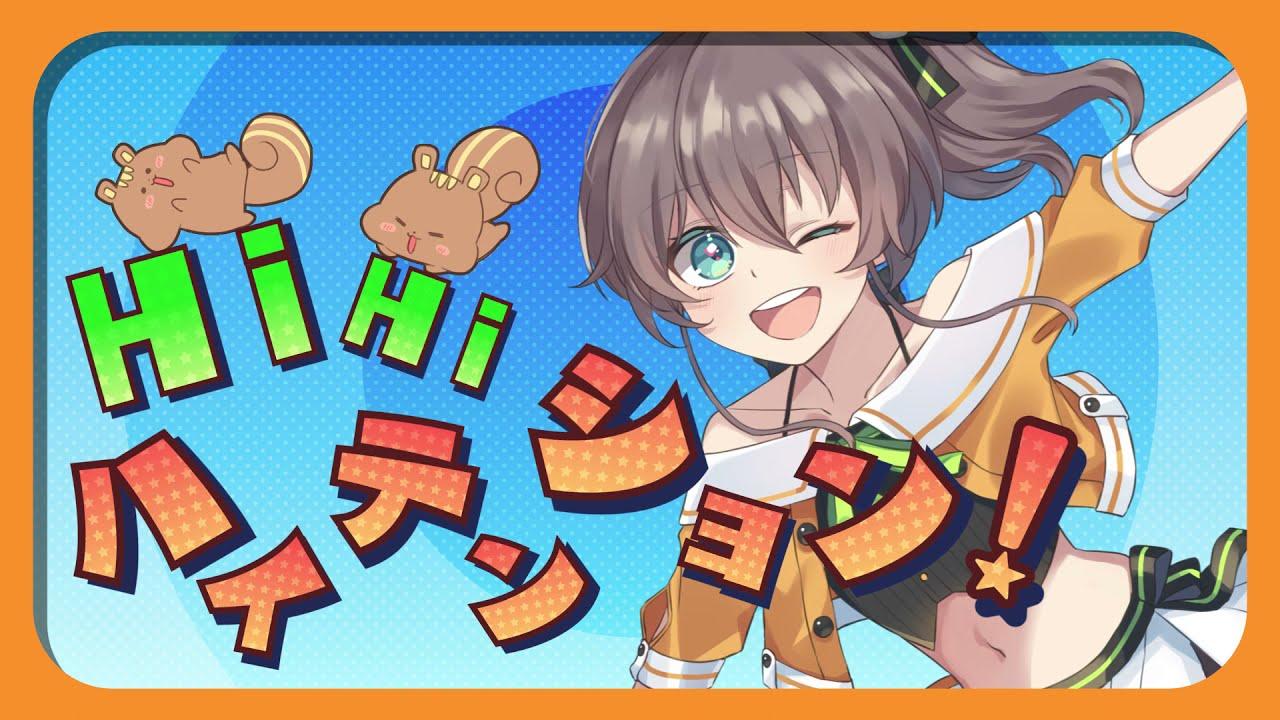 【オリジナル曲】HiHiハイテンション!