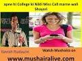 apne College ki Nikli Miss Call marne wali Romantic Shayari by Kavish Rudaulvi Katra Medniganj Prata