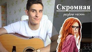 Как играть: ARSLAN - СКРОМНАЯ на гитаре (разбор песни) уроки гитары