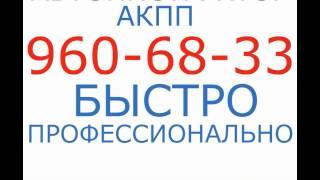 Частный автоинструктор акпп