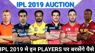 IPL 2019 : LIST OF 10 PLAYERS WHO WILL GET HIGHEST PRICE MONEY AND HIGHEST BET IN IPL 2019 AUCTION