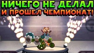 НИЧЕГО НЕ ДЕЛАЛ И ПРОШЕЛ ЧЕМПИОНАТ! - CATS: Crash Arena Turbo Stars
