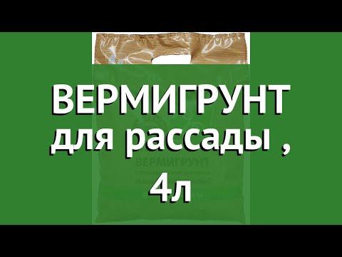 ВЕРМИГРУНТ для рассады (VERMI), 4л обзор VERMI37 бренд VERMI производитель VERMI (Россия)