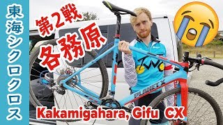 It's race day #2 of the Tokai Cyclocross (東海シクロクロス) series,...