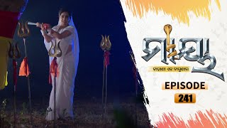 Maya | Full Ep 241 | 15th Jan 2021 | Odia Serial - TarangTV