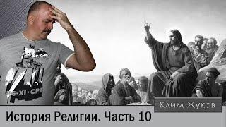 История религии. Часть 10. Как изучали Новый Завет