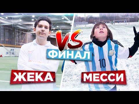 ЖЕКА VS МЕССИ / ФИНАЛ БИТВЫ ЛЕГЕНД