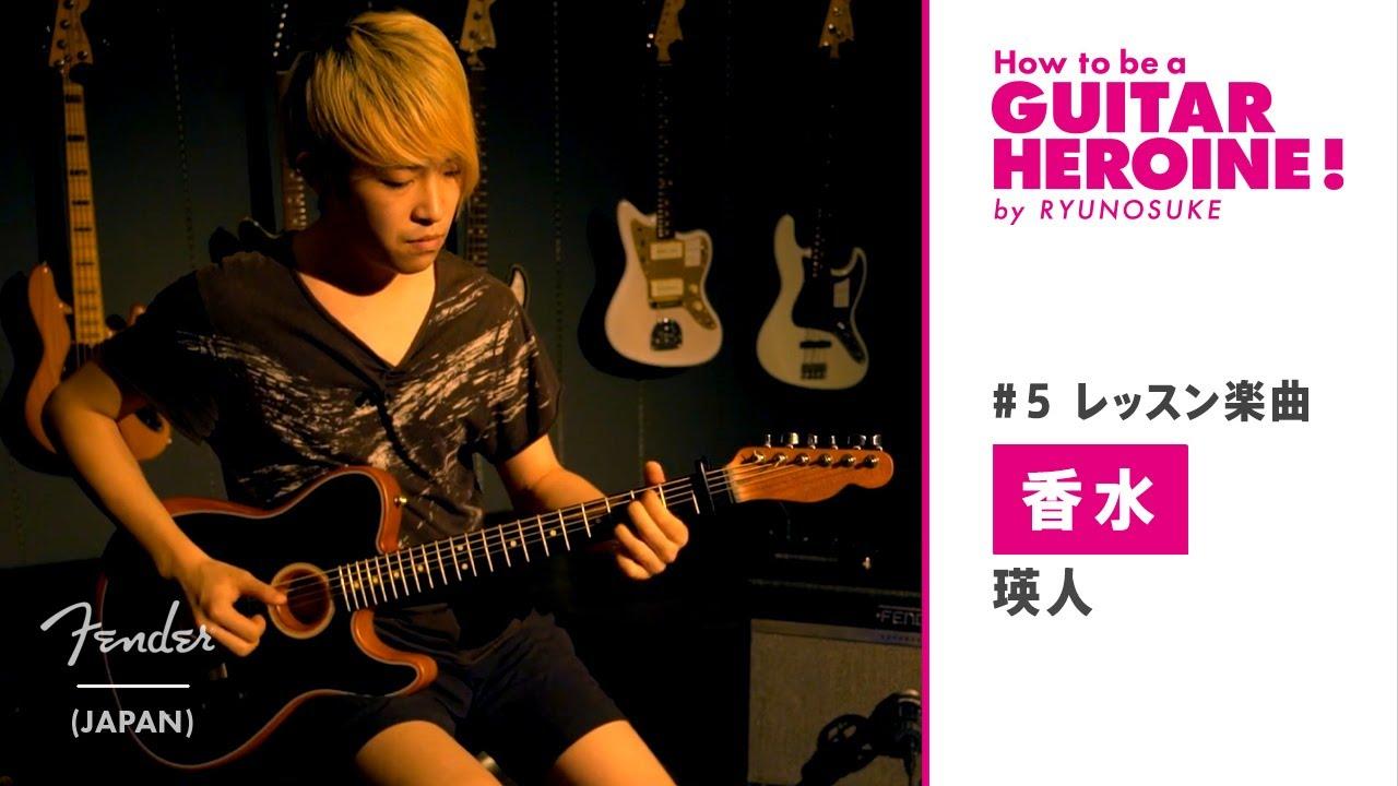 How to be a Guitar Heroine! by Ryunosuke Vol.5