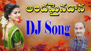 Andhamaina Dhana DJ Song | rayalaseema folk songs | telugu songs folk song | DJ JAYASINDOOR