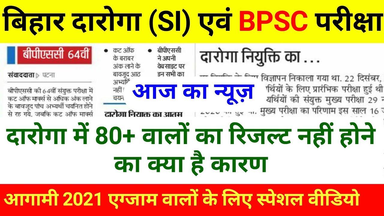 80+ वालों का रिजल्ट नहीं होने का कारण    Bihar Daroga    Bihar SI    BPSC,result 2021,exam date 2021