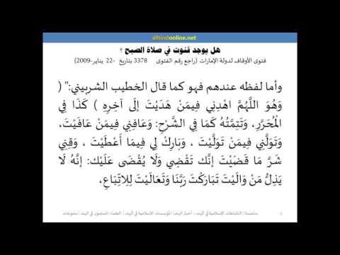 قنو ت صلاة الصبح فتوى 4 - YouTube
