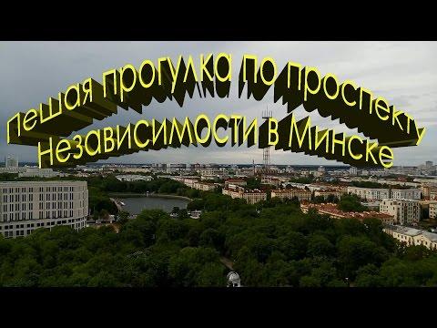 Пешая прогулка по проспекту Независимости в Минске   одной  из самых красивых улиц