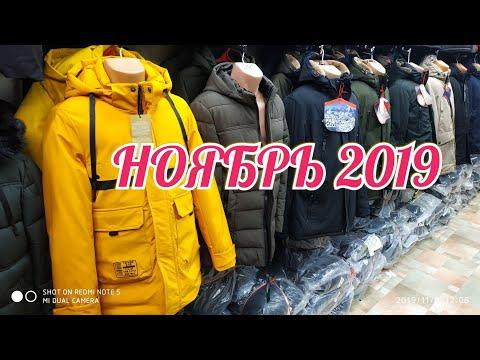 Рынок Дордой • КУРТКИ ( Оптом) Кыргызстан 2019 Скидки