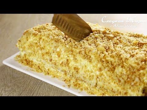 Торт НАПОЛЕОН за 20 минут! Сразу 2 рецепта. Это самый быстрый торт в моей жизни!!!