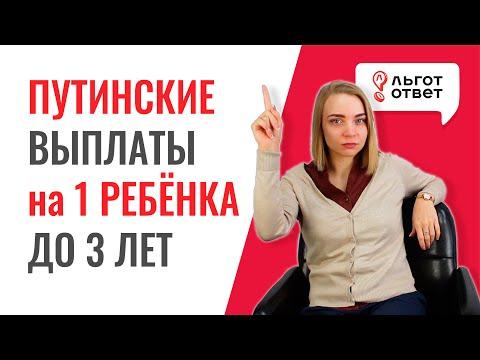 Путинские выплаты на 1 ребенка в 2020 году
