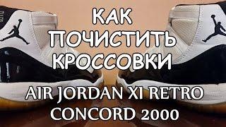 Как почистить кроссовки Джордан 11 Ретро / How To Clean Up Air Jordan 11 Retro Concord 2000(Как почистить кроссовки в домашних условиях. Примером послужили Air Jordan 11 Retro Concord 2000. Легкая и быстрая чистка..., 2017-01-28T16:40:19.000Z)