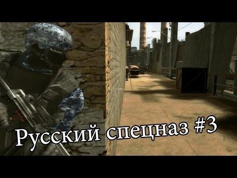 Русский Спецназ #3 [Rainbow Six Vegas 2]