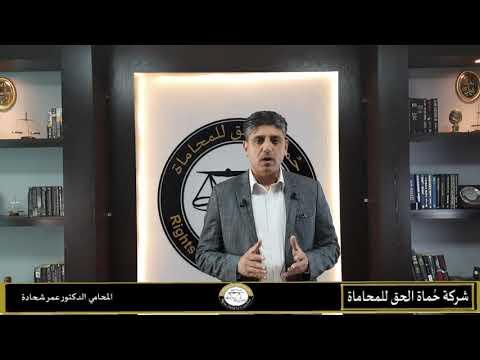 حكم العربون في القانون المدني الاردني