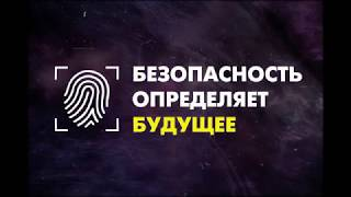 АО «НПК «ДЕДАЛ» НА «INTERPOLITEX - 2018» И ФОРУМЕ «SAY FUTURE: SECURITY». ИТОГИ