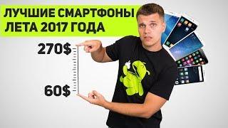 видео Лучшие смартфоны на Android 2017 года