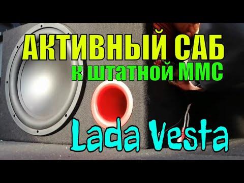 САБ мне в Ладу Веста активный сабвуфер Ural AS-D12A Black Hurricane