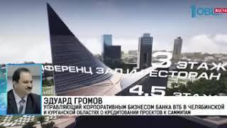 Банки готовы давать кредиты под объекты к саммитам