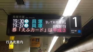 福岡市地下鉄箱崎線 (H01)中洲川端駅(1番乗り場)法則が変わったケース