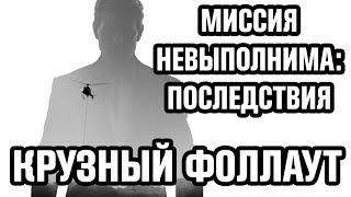 МИССИЯ НЕВЫПОЛНИМА 6 | ПОСЛЕДСТВИЯ | обзор фильма | Том Круз