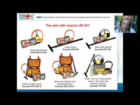 [ENG] Devices for location of underground utilities and for water leak detection