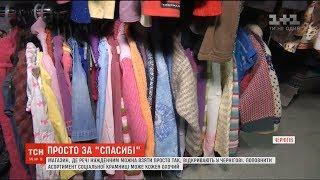 У Чернігові відкрили безкоштовну крамницю одягу для малозабезпечених