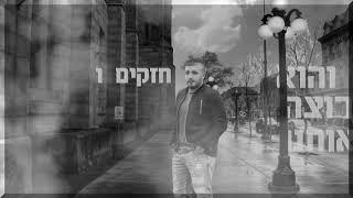 אוריאל קדוש - תהילים   |  Oriel Kadosh - Teilim