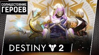 Destiny 2  • Вечернее пати [112 • стрим]