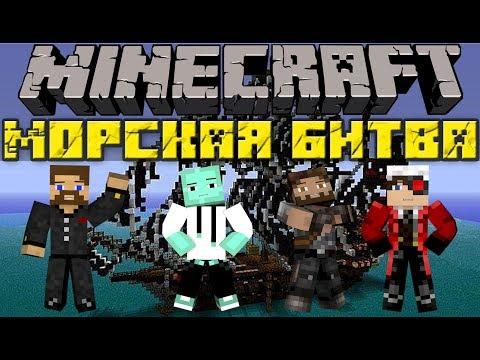 Морская Битва в Minecraft