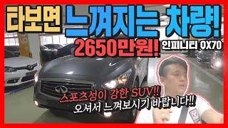 SUV추천! 인피니티 QX70 3.7 AWD_허위매물 …